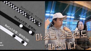 [오리리뷰#127]마스크 스트랩도 엣지있게 느낌있게☆,…