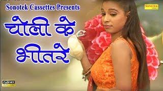 Bhojpuri hot songs - choli ke bhitari | kabo full kabo half