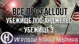 Всё про Fallout - Убежище Лос-Анджелес и Убежище 3 (Fallout Lore)
