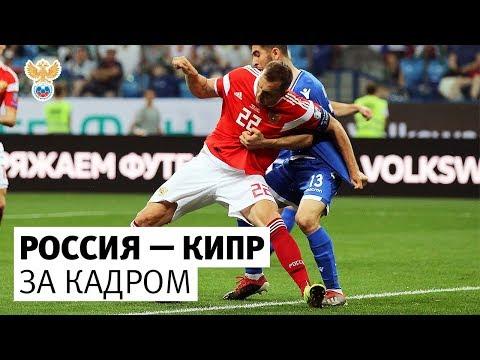 Россия - Кипр. За кадром l РФС ТВ