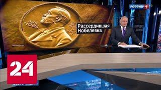 Нобелевская премия по литературе: в Стокгольме шевельнулась совесть - Россия 24
