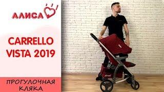 Carrello Vista прогулочная коляска 2019 - видео обзор. Каррелло Виста
