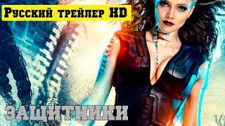 Защитники официальный русский трейлер (2016)