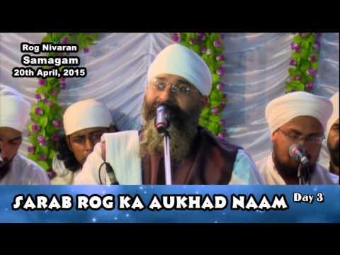 Sarab Rog Ka Aukhad Naam - 20th April, 2015