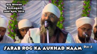 Sarab Rog Ka Aukhad Naam - 20th April, 2015