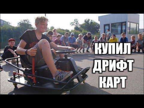 КУПИЛ ЭЛЕКТРО-КАРТИНГ ДЛЯ ДРИФТА !