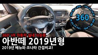 현대 아반떼 2019년형 실내 360도 시승뷰(4K 화…