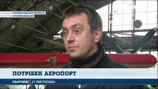 Льотній академії національного авіаційного університету в Кропивницькому потрібен аеропорт