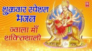 शुक्रवार स्पेशल भजन : ज्वाला माँ की शक्ति Jwala Maa Ki Shakti | New Mata Bhajan | Rathore Cassettes