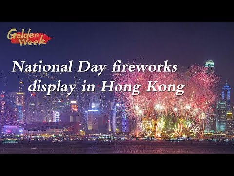 Live: National Day fireworks display in Hong Kong维港烟火庆祖国68周年华诞