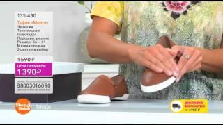Shop & Show (обувь). 135480 туфли Монте