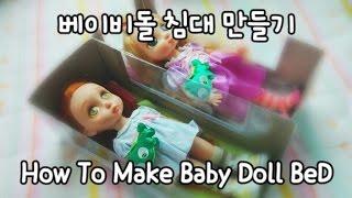 베이비돌 침대 만들기 * How To Make Baby Doll Bed