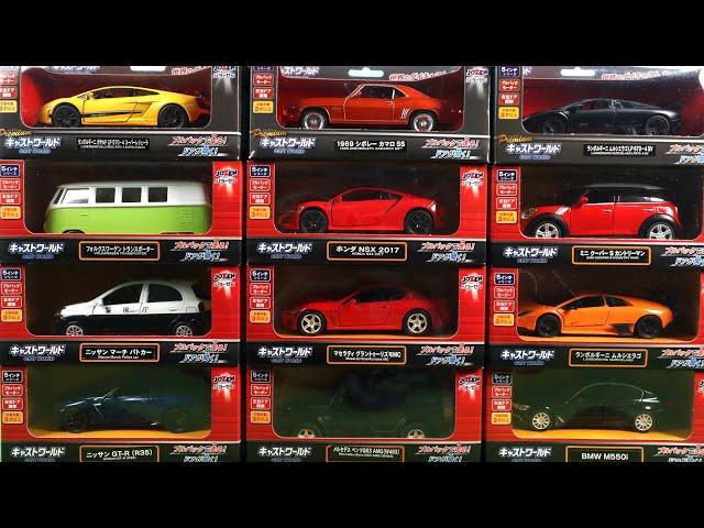 キャストワールド 5インチシリーズ ランボルギーニ、BMW、ベンツゲレンデ、NSXなど16種類