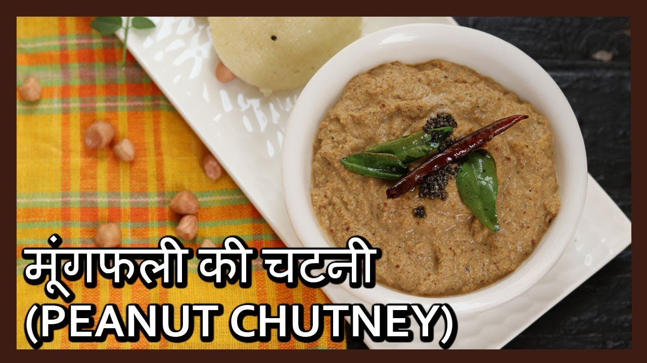 recipe: how to make peanut chutney in hindi [16]
