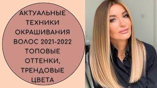 АКТУАЛЬНЫЕ ТЕХНИКИ ОКРАШИВАНИЯ ВОЛОС 2021-2022. ТОПОВЫЕ ОТТЕНКИ, ТРЕНДОВЫЕ ЦВЕТА #мода2021