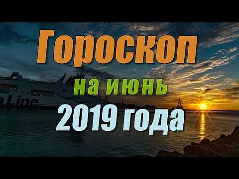 Гороскоп на июнь 2019 года