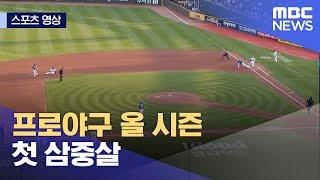 [스포츠 영상] 프로야구 올 시즌 첫 삼중살 (2021.06.20/뉴스데스크/MBC)