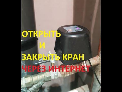 Кран для воды 1\2 дюйма. Открытие и закрытие крана через электропривод, удаленно (через интернет).
