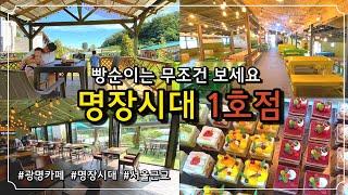 [광명카페] 서울근교 빵순이 필수코스 명장시대 본점  …