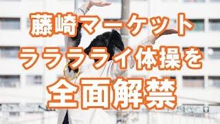 藤崎マーケット、ラララライ体操を全面解禁 吉本興業が主体となって企画...