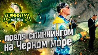 Ловля спиннингом на Черном море AjiMaster Cup 2021 ROCKFISHING