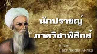 ฟักรุดดีน อัรรอซี || Fakhruddin Al-razi