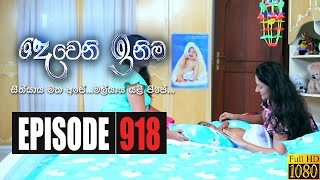 Deweni Inima | Episode 918 02nd October 2020 Thumbnail