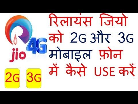 Reliance Jio ko 2G aur 3G mobile me Kaise Chalaye | Jio Sim card in 2G and 3G | जाने सच
