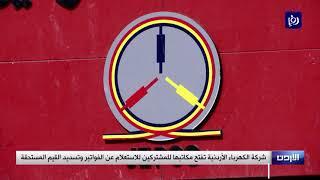 شركة الكهرباء الأردنية تفتح مكاتبها للمشتركين للاستعلام عن الفواتير وتسديد القيم المستحقة