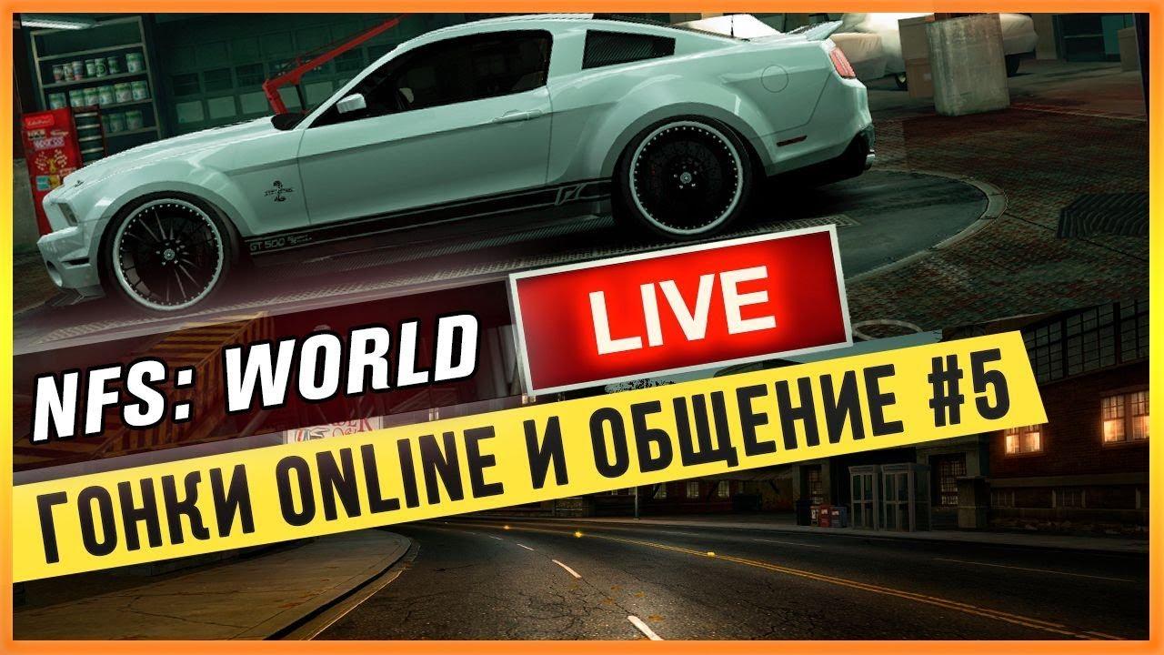 Скачать онлайн гонку нфс игры онлайн гонки для приставок