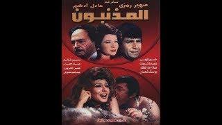 المذنبون اجمل فيلم مصري واقعي هتشوفوا في حياتك