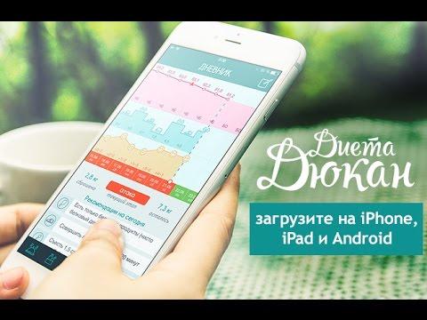 Диета Дюкан для iPhone/iPad - новая версия 2.4
