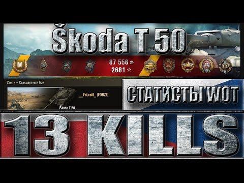 Škoda T 50 лучший СТ 9 уровня 😛 13 фрагов 😛. Степи - как играют статисты Шкода Т50 World of Tanks.