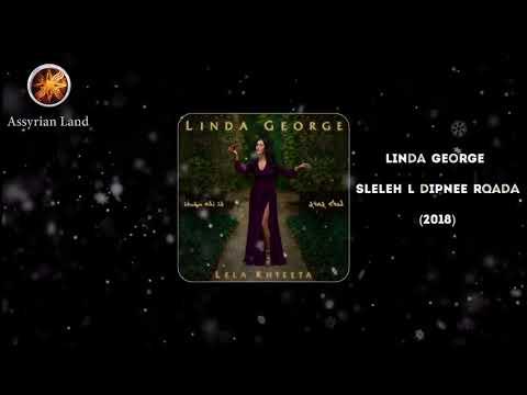 Linda George -Sleleh Ldbnee Rqada - 2018 ليندا جورج صليلي لدبني رقادا
