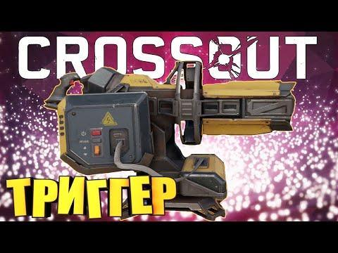 CROSSOUT - Triggers/Mega