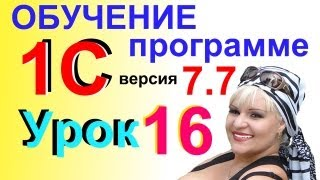 Обучение 1С 7.7 УДАЛЕНИЕ из программы Урок 16(, 2013-04-22T20:16:34.000Z)