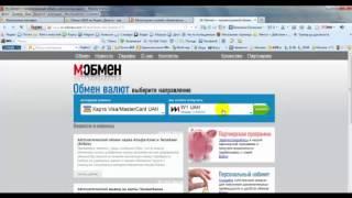 Выгодный обмен электронных валют(, 2013-04-25T22:24:20.000Z)