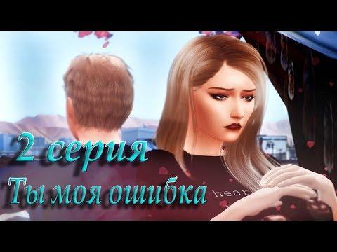 Сериал The Sims 4 ТЫ МОЯ ОШИБКА / 2 серия