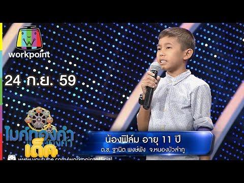 เพลง สรุป - น้องฟิล์ม  | ไมค์ทองคำเด็ก | 24 ก.ย. 59