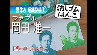漫画ファブルの映画版を演じておられる岡田准一さん。 アクションも師範代級の腕前だとか。 主人公の天然さとプロフェッショナルさを見事に演...