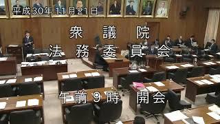【字幕】20181121衆議院法務委員会