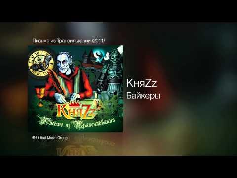 КняZz - Слушать музыку без