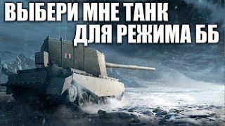 Выбери мне танк для режима Битвы Блогеров