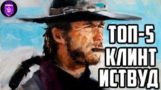 ТОП-5 лучших фильмов с Клинтом Иствудом (Бессмертный ковбой)