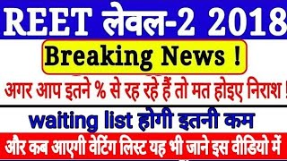 Reet level 2 wating list 2018 / reet level 2 waiting list all sub. / reet level 2 lates news