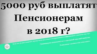 5000 рублей выплатят пенсионерам в 2018 году?