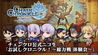 チェインシナリオRPG「チェインクロニクル 〜絆の新大陸〜」公式ニコニ...