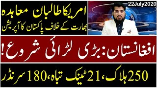 Today's Top Latest Updates About Current Events Described by Ghulam Nabi Madni | 22 July 2020 |