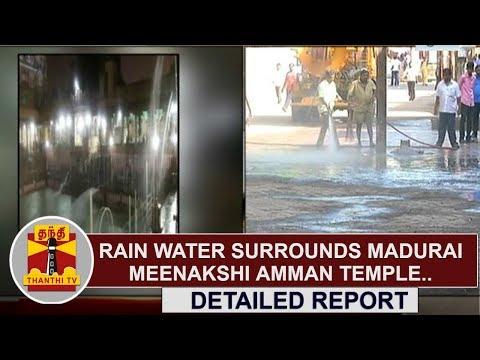DETAILED REPORT : Rainwater surrounds Madurai Meenakshi Amman Temple   Thanthi TV