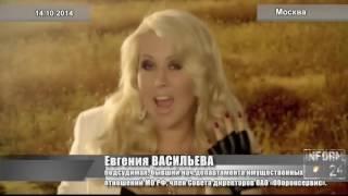 Владимир Жириновский о Евгении Васильевой и ее клипе Тапочки
